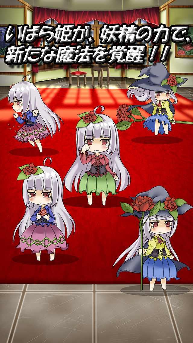 眠れる森の姫魔女(プリンセスウイッチ)~いばらの魔法の育成ゲーム~のスクリーンショット_2