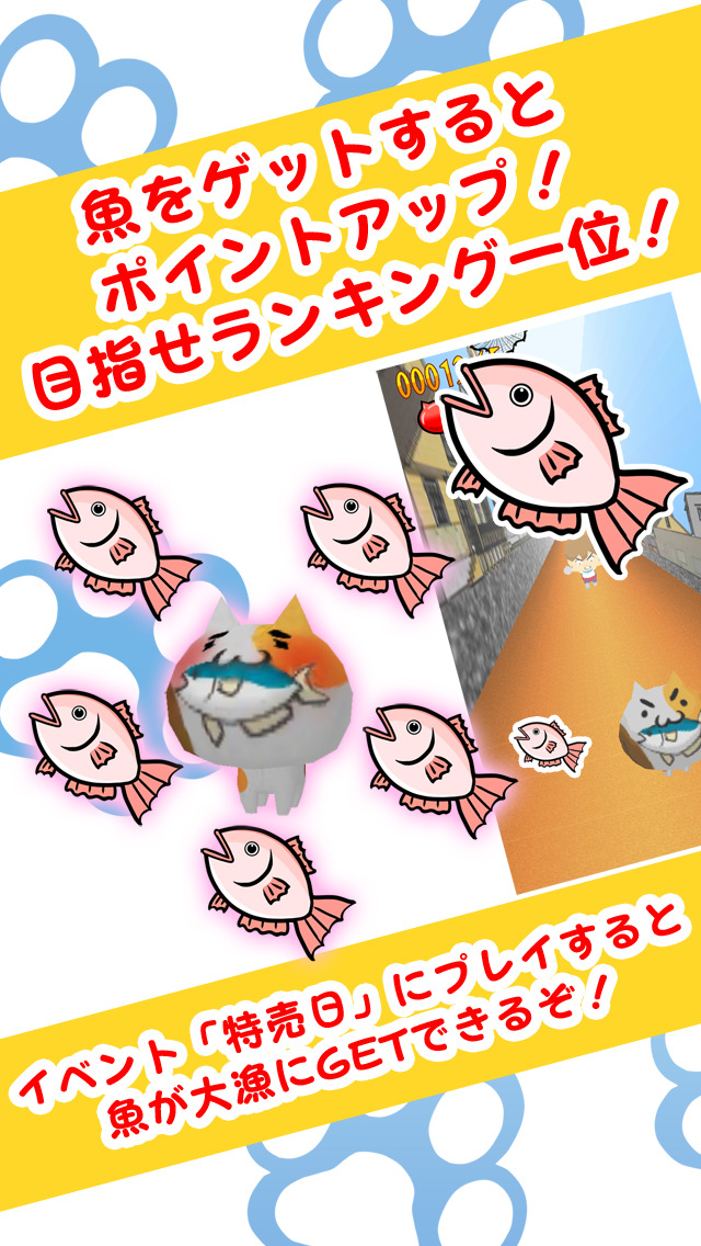 よけねこ 〜猫じゃらし〜 避けゲーかわいい人気アクションのスクリーンショット_4