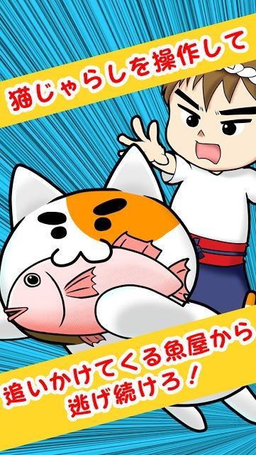 よけねこ 〜猫じゃらし〜 避けゲーかわいい人気アクションのスクリーンショット_1
