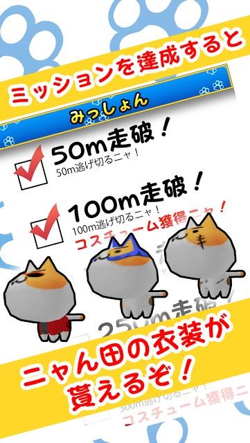 よけねこ 〜猫じゃらし〜 避けゲーかわいい人気アクションのスクリーンショット_2