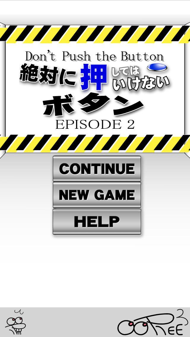絶対に押してはいけないボタン2 -脱出ゲーム-のスクリーンショット_2