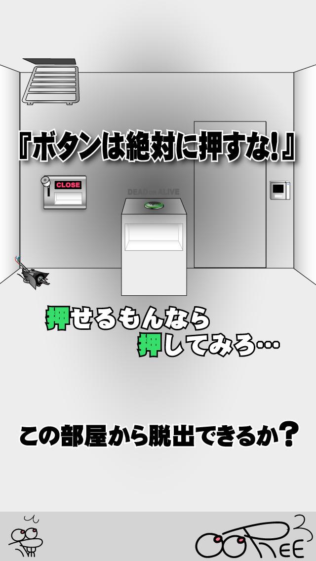 絶対に押してはいけないボタン3 -脱出ゲーム-のスクリーンショット_1