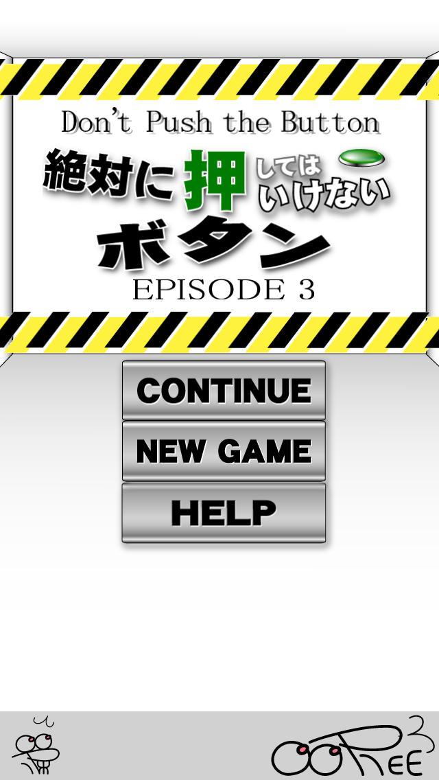 絶対に押してはいけないボタン3 -脱出ゲーム-のスクリーンショット_2