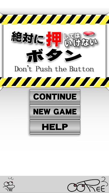 絶対に押してはいけないボタン 脱出ゲームのスクリーンショット_2