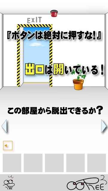 絶対に押してはいけないボタン4 -脱出ゲーム-のスクリーンショット_1