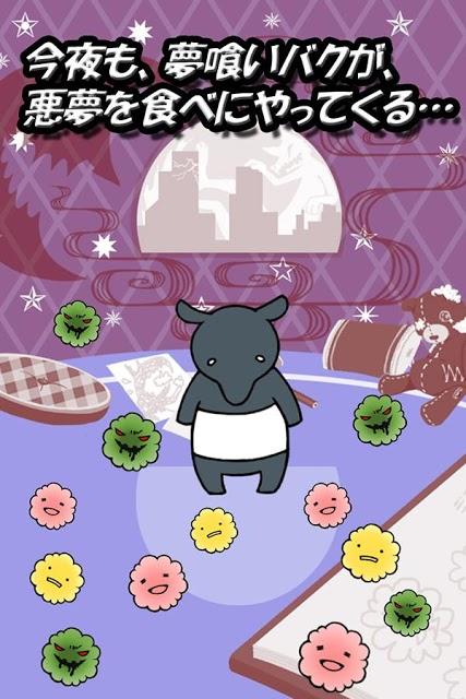 夢見る異世界と、笑わないバク~ヤミの育成ゲーム~のスクリーンショット_5