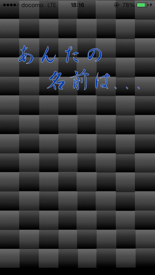 MiddleNameMaker~無料で改名、ミドルネーム作成のスクリーンショット_4