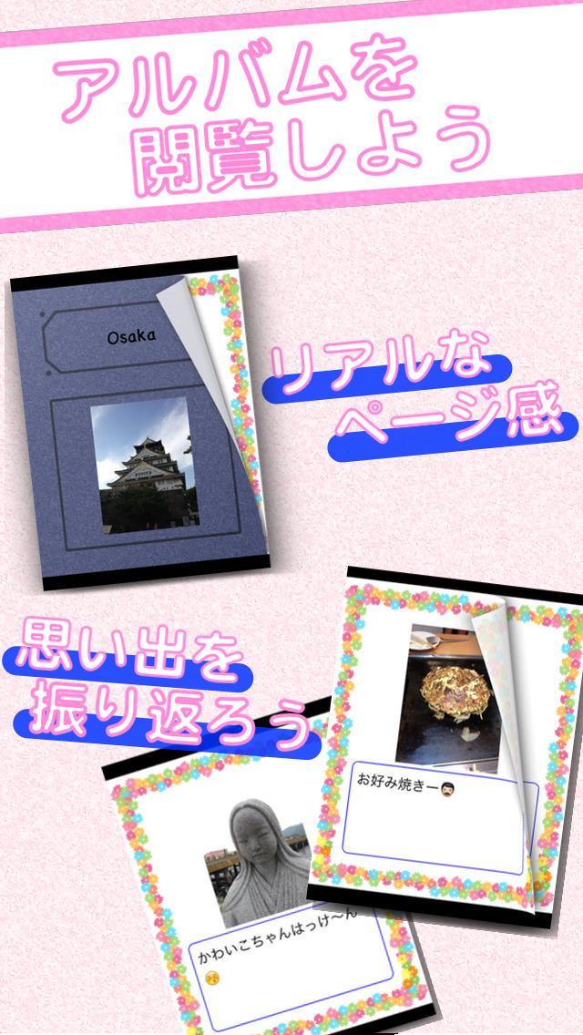 ひきだし ~アルバム保管~コメント付きでメモリー管理~のスクリーンショット_4