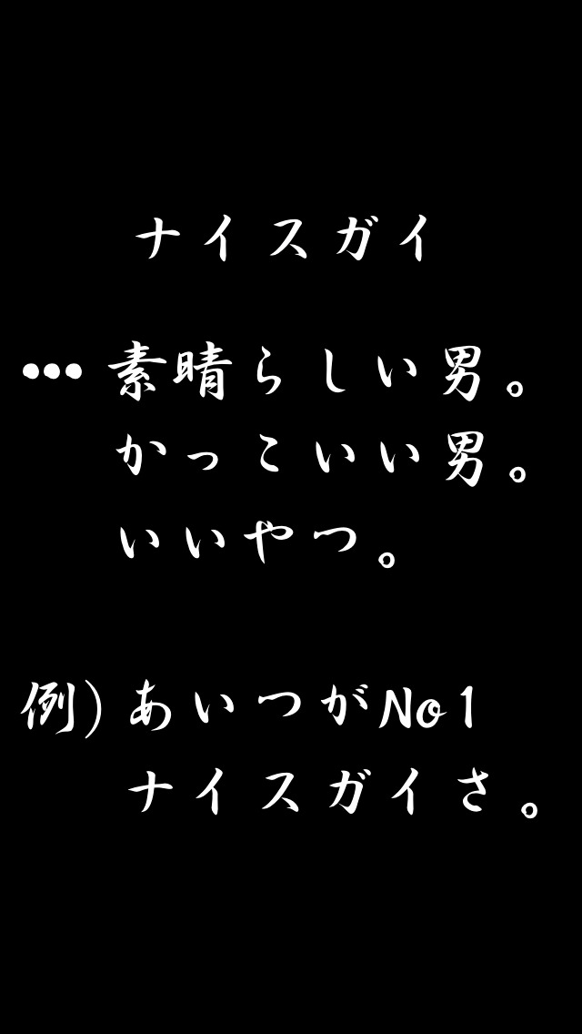 ナイスガイ検定~バッドガイ絶滅ツール~のスクリーンショット_1