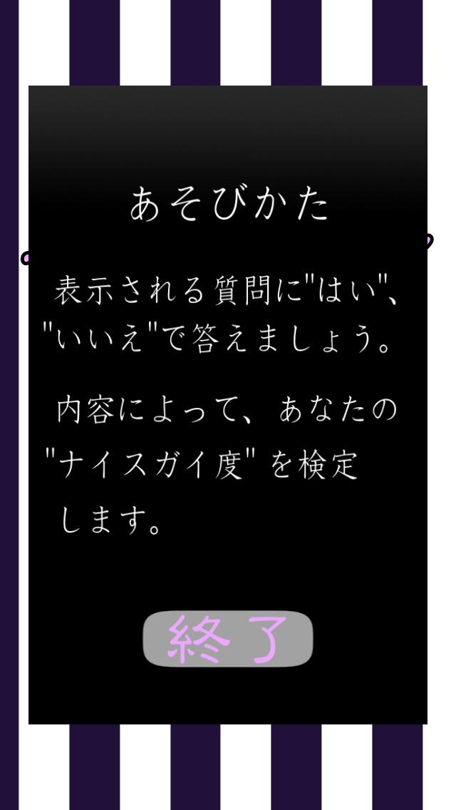 ナイスガイ検定~バッドガイ絶滅ツール~のスクリーンショット_2