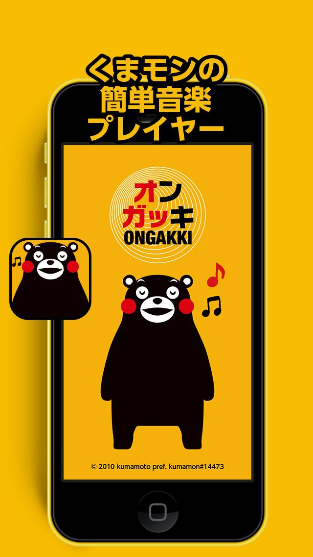 くまモンの簡単シャッフル音楽プレイヤー「オンガッキ」のスクリーンショット_1