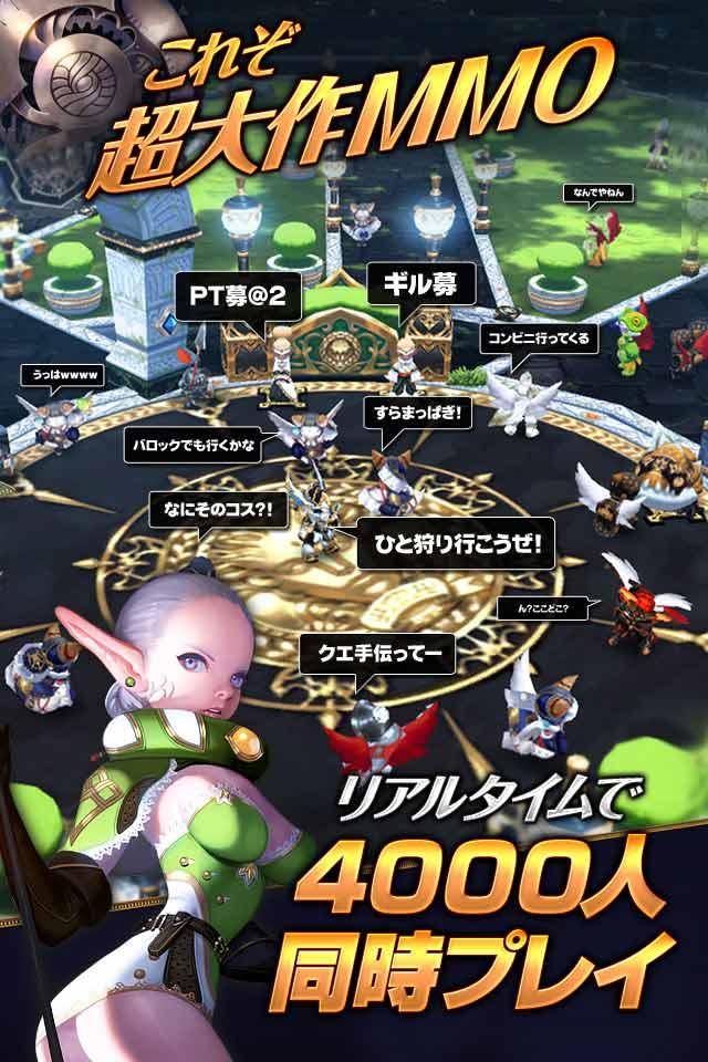アークスフィア【超大型MMORPG】のスクリーンショット_1