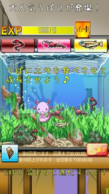 うぱの進化日記2のスクリーンショット_1