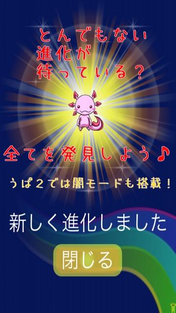 うぱの進化日記2のスクリーンショット_2