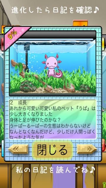 うぱの進化日記2のスクリーンショット_3