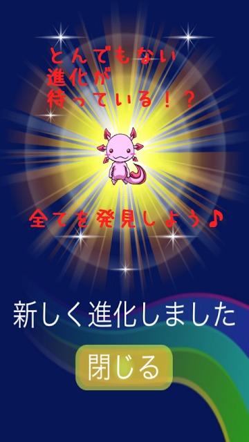 うぱの進化日記のスクリーンショット_2