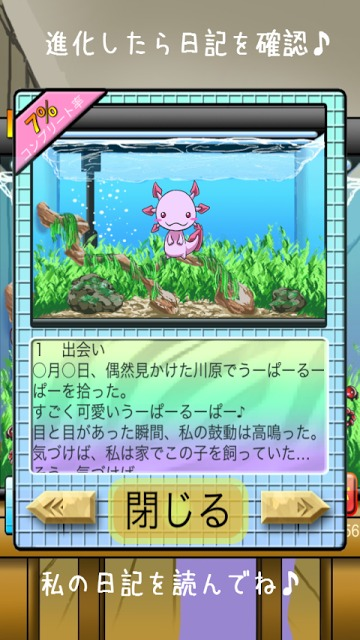 うぱの進化日記のスクリーンショット_3