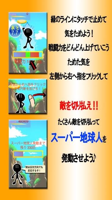 斬れ!気円斬のスクリーンショット_5