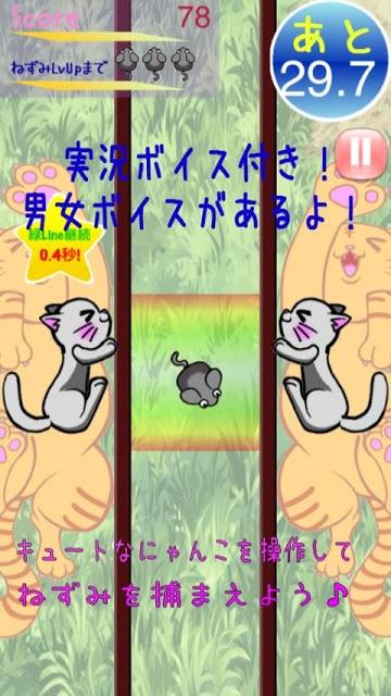 猫まっしぐらのスクリーンショット_1