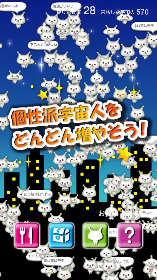 宇宙人進撃中!!〜放置系増殖収穫育成ゲームのスクリーンショット_1