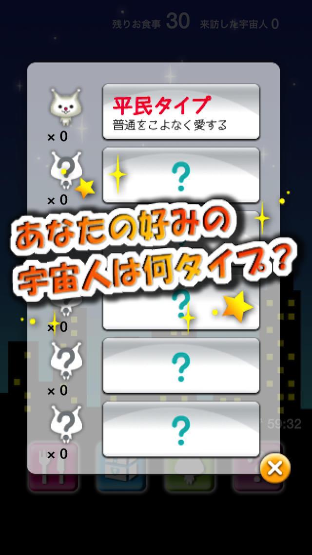 宇宙人進撃中!!〜放置系増殖収穫育成ゲームのスクリーンショット_2