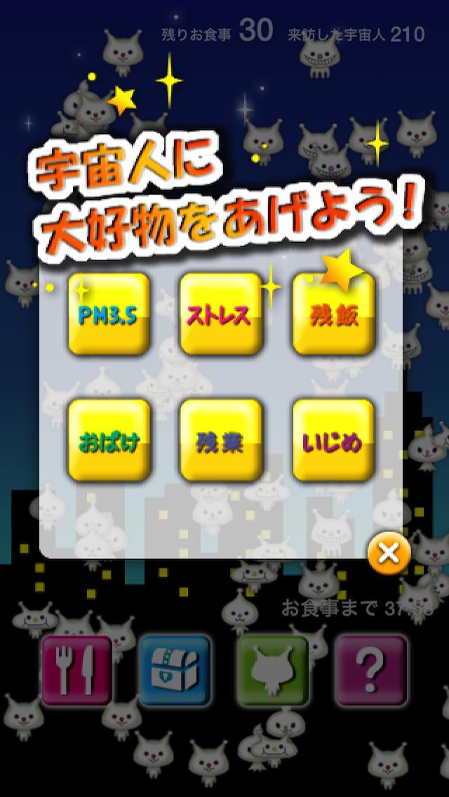 宇宙人進撃中!!〜放置系増殖収穫育成ゲームのスクリーンショット_3