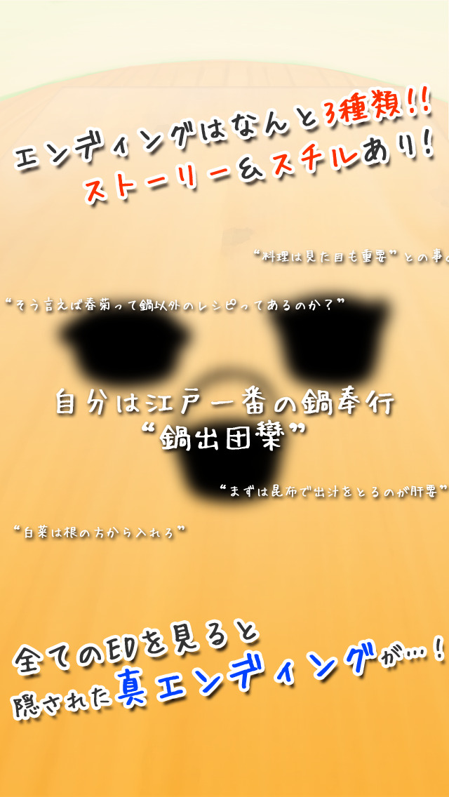 【育成ゲーム】お鍋食べる!!【無料】のスクリーンショット_3