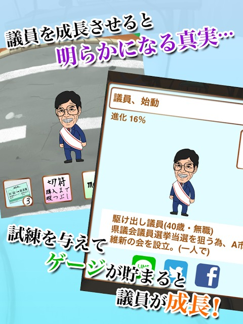 【育成ゲーム】号泣議員!【無料】のスクリーンショット_2