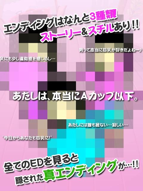 【育成ゲーム】妖怪女ちっち【無料】のスクリーンショット_3