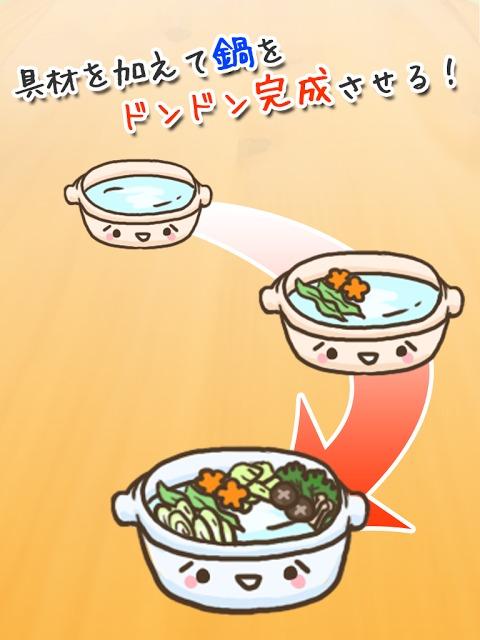 【育成ゲーム】お鍋食べる!!【無料】のスクリーンショット_1