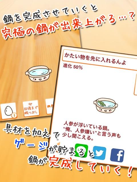 【育成ゲーム】お鍋食べる!!【無料】のスクリーンショット_2