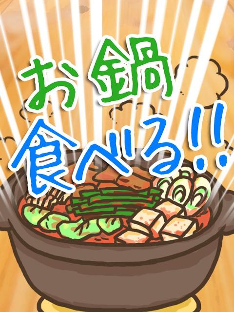 【育成ゲーム】お鍋食べる!!【無料】のスクリーンショット_4