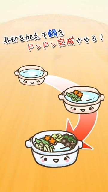 【育成ゲーム】お鍋食べる!!【無料】のスクリーンショット_5