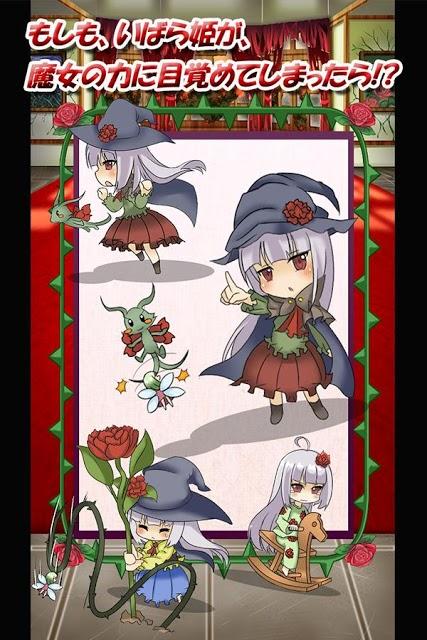 眠れる森の姫魔女~いばらの魔法の育成ゲーム~のスクリーンショット_3