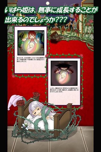 眠れる森の姫魔女~いばらの魔法の育成ゲーム~のスクリーンショット_4