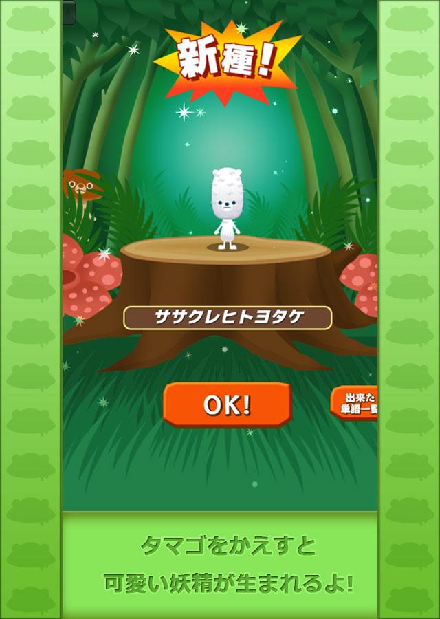 モグモグとパクパク ~不思議なタマゴ~ のスクリーンショット_3