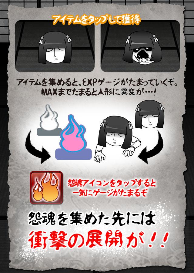 妖怪ウォッチャー とある恋する呪い人形のスクリーンショット_4