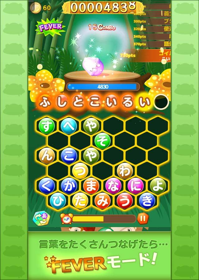 モグモグとパクパク ~不思議なタマゴ~のスクリーンショット_2