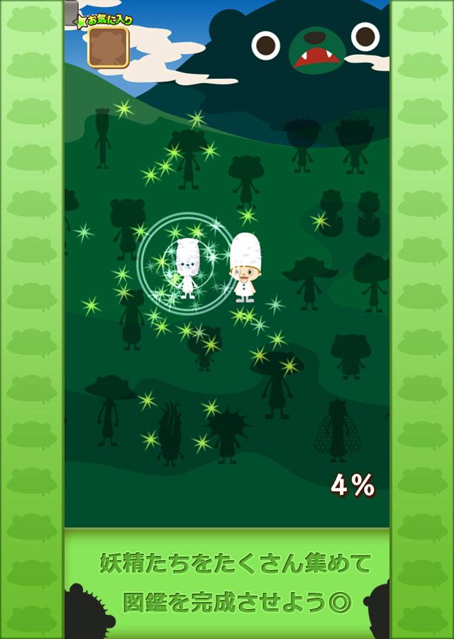 モグモグとパクパク ~不思議なタマゴ~のスクリーンショット_4