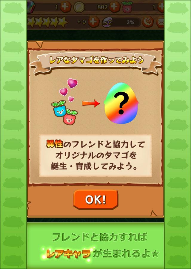 モグモグとパクパク ~不思議なタマゴ~のスクリーンショット_5