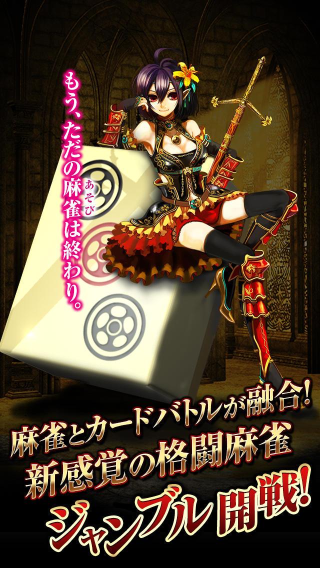 麻雀RPG 魔雀ヴィーナスバトルのスクリーンショット_1