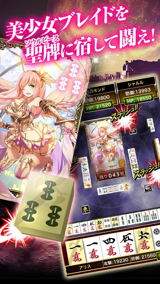 麻雀RPG 魔雀ヴィーナスバトルのスクリーンショット_2