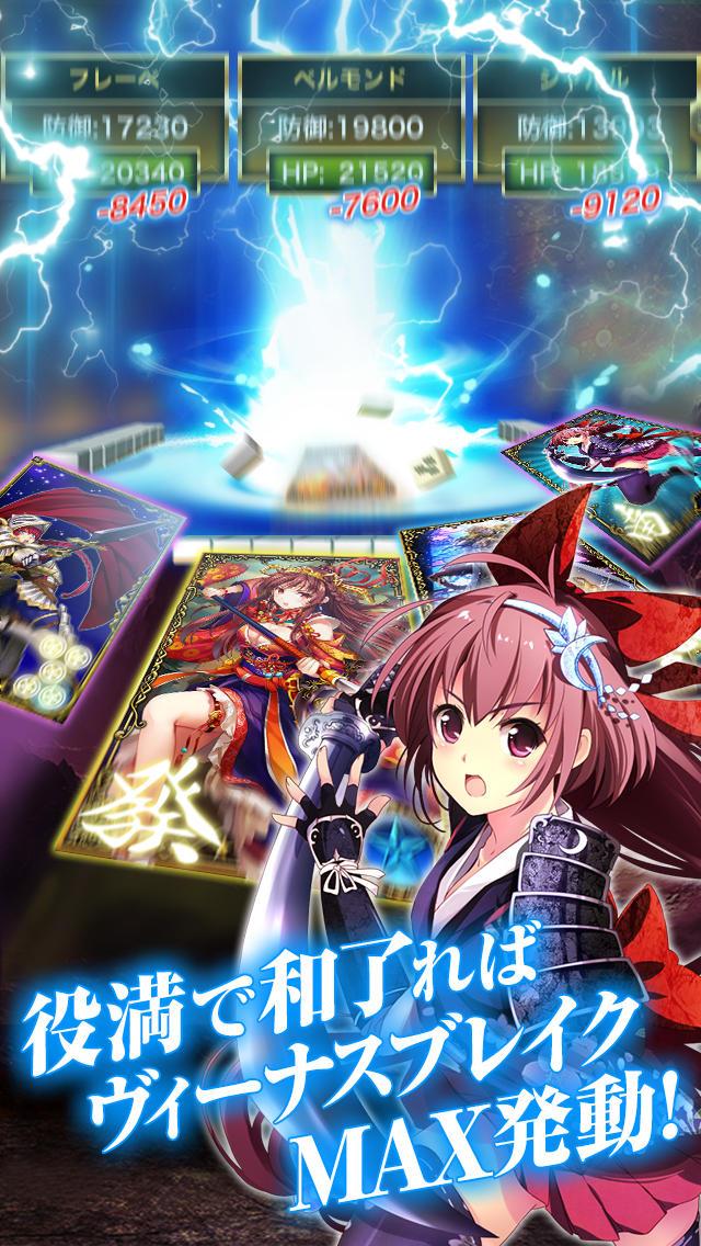 麻雀RPG 魔雀ヴィーナスバトルのスクリーンショット_3