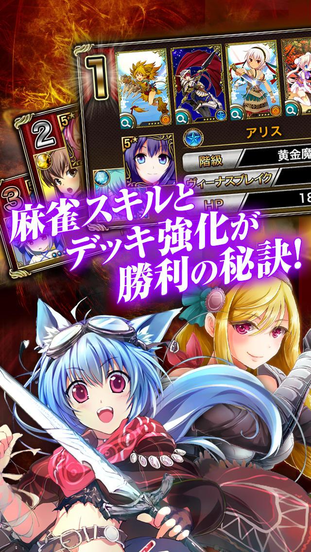 麻雀RPG 魔雀ヴィーナスバトルのスクリーンショット_4