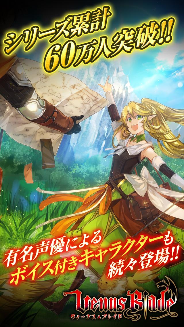 ヴィーナス†ブレイド【無料RPGカードゲーム/武器娘カードバトル】のスクリーンショット_1