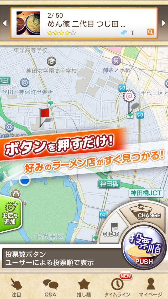 一億人のラーメン (らーめん・検索)のスクリーンショット_1