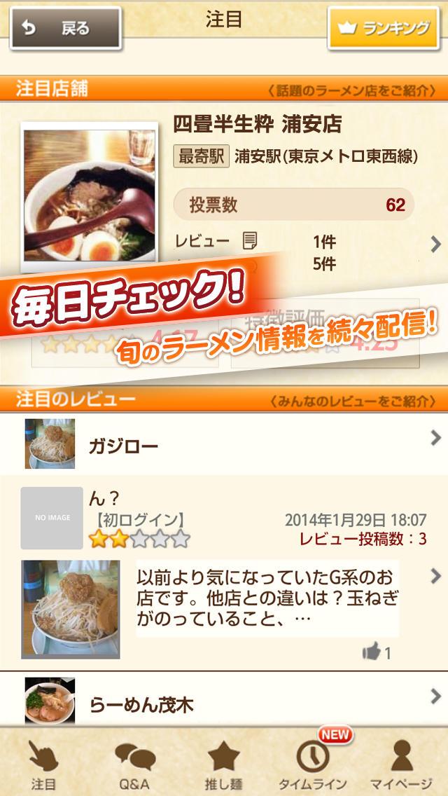 一億人のラーメン (らーめん・検索)のスクリーンショット_3