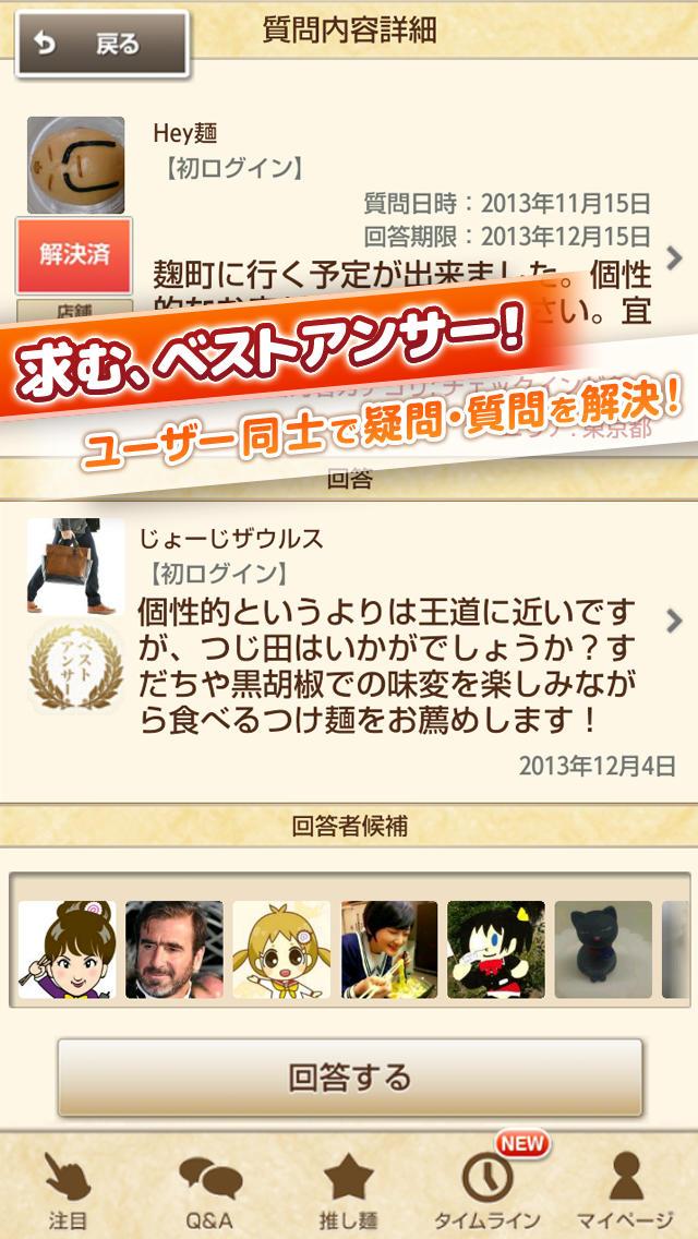 一億人のラーメン (らーめん・検索)のスクリーンショット_4