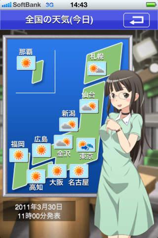 萌えテレ(日向 四月咲) CV:沢城みゆきのスクリーンショット_4