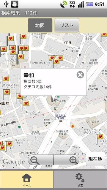 超ラブホマップ 地図で簡単ラブホ検索のスクリーンショット_3